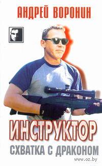 Инструктор. Схватка с драконом (м). Андрей Воронин