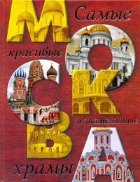 Москва. Самые красивые и знаменитые храмы. Надежда Ионина
