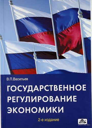 Государственное регулирование экономики. Владимир Васильев