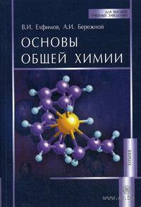 Основы общей химии — фото, картинка