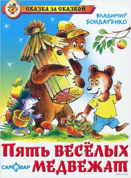 Пять веселых медвежат. Владимир Бондаренко