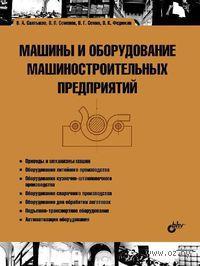 Машины и оборудование машиностроительных предприятий — фото, картинка