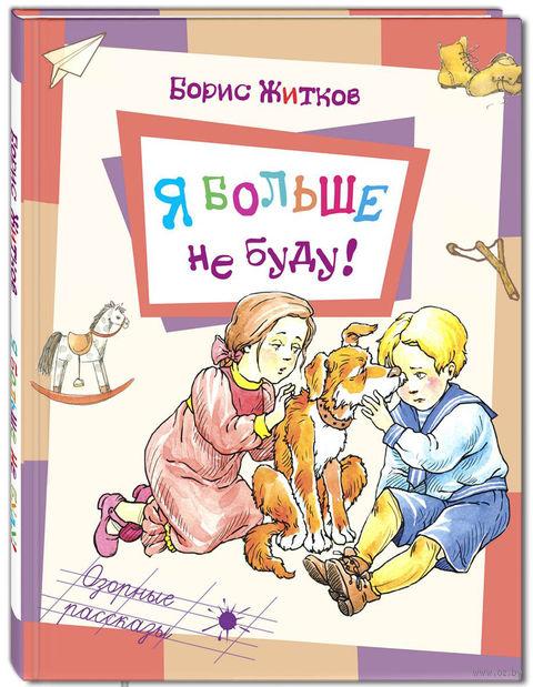 Я больше не буду!. Борис Житков