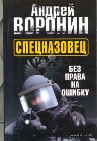 Спецназовец. Без права на ошибку. Андрей Воронин