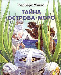 Тайна острова Моро. Герберт Уэллс