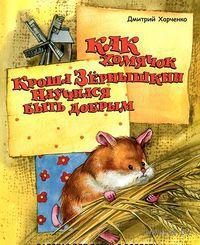Как хомячок Кроша Зернышкин научился быть добрым. Дмитрий Харченко