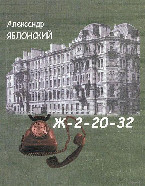 Ж-2-20-32. Александр Яблонский