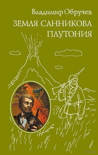 Земля Санникова. Плутония. Владимир Обручев