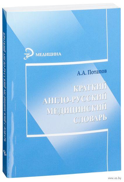 Краткий англо-русский медицинский словарь. Анатолий Потапов