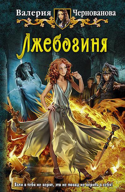 Лжебогиня. Валерия Чернованова