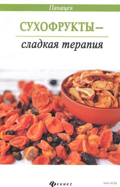 Сухофрукты - сладкая терапия. М. Василенко