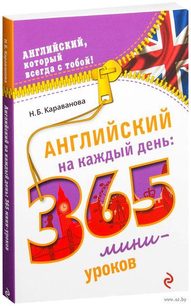 Английский на каждый день. 365 мини-уроков. Наталья Караванова