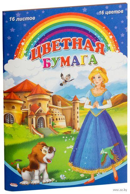 """Бумага цветная """"Принцесса и щенок"""" (16 листов; 16 цветов)"""