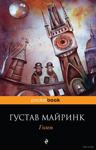 Голем (м). Густав Майринк