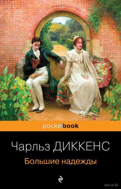 Большие надежды (м). Чарльз Диккенс