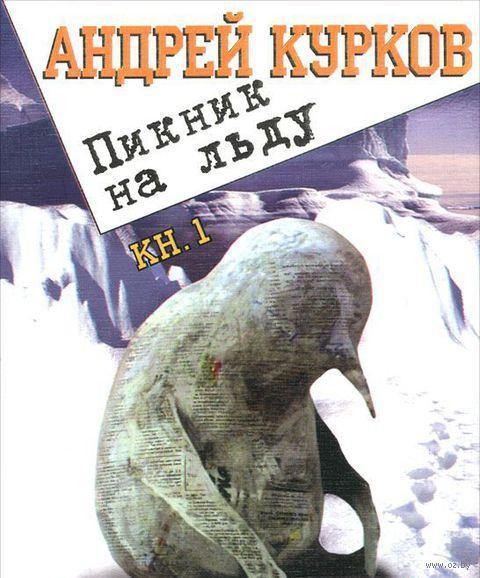 Пикник на льду. Книга 1 — фото, картинка
