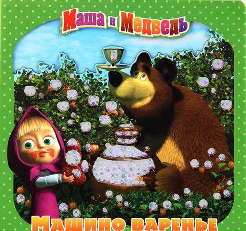 Маша и Медведь. Машино варенье — фото, картинка