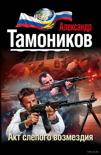 Акт слепого возмездия (м). Александр Тамоников