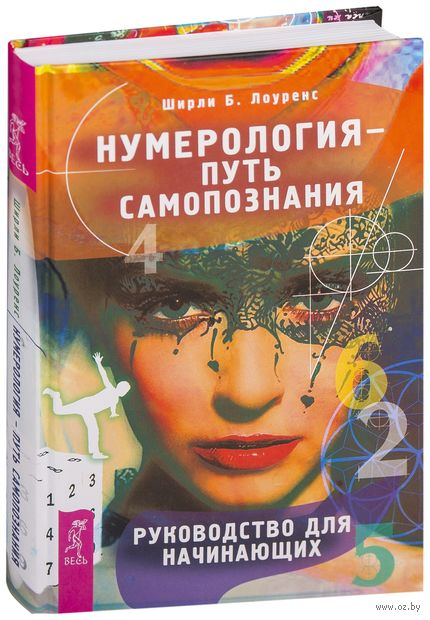Нумерология - путь самопознания. Руководство для начинающих. Ширли Лоуренс
