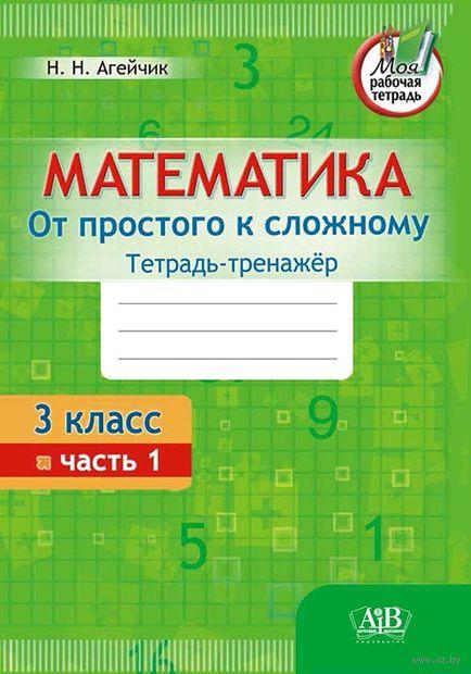 Математика. Домашние задания. 3 класс. 1 часть (в 2 частях). Наталья Агейчик
