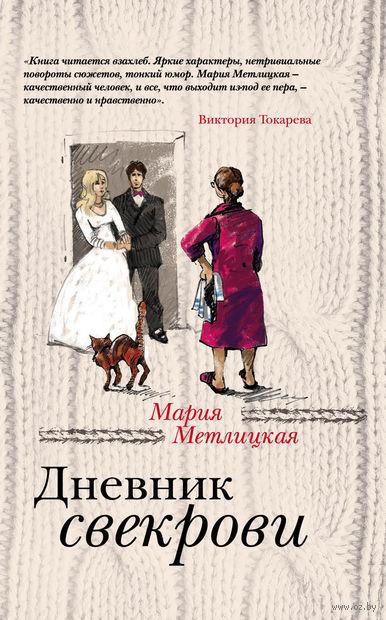 Дневник свекрови (м). Мария Метлицкая