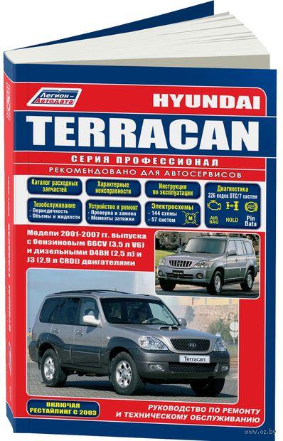 Hyundai Terracan 2001-2007 (+ рестайлинг 2003) Ремонт, эксплуатация, техническое обслуживание. Каталог расходных запчастей