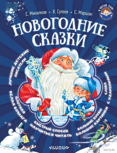 Новогодние сказки. Сергей Михалков, Самуил Маршак, Владимир Сутеев
