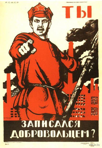 """Магнит сувенирный """"Советские плакаты"""" (арт. 1035)"""