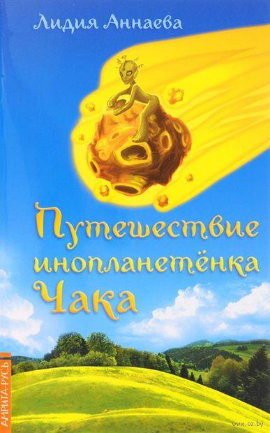 Путешествие инопланетенка Чака. Л. Аннаева