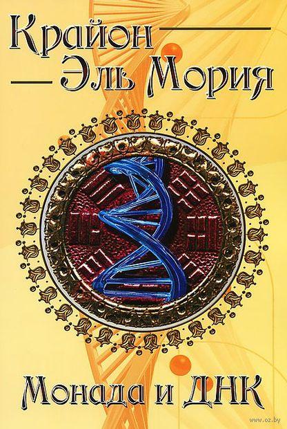 Крайон. Эль Мория. Монада и ДНК — фото, картинка