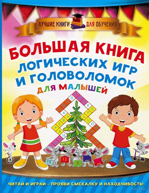 Большая книга логических игр и головоломок для малышей. Валентина Дмитриева