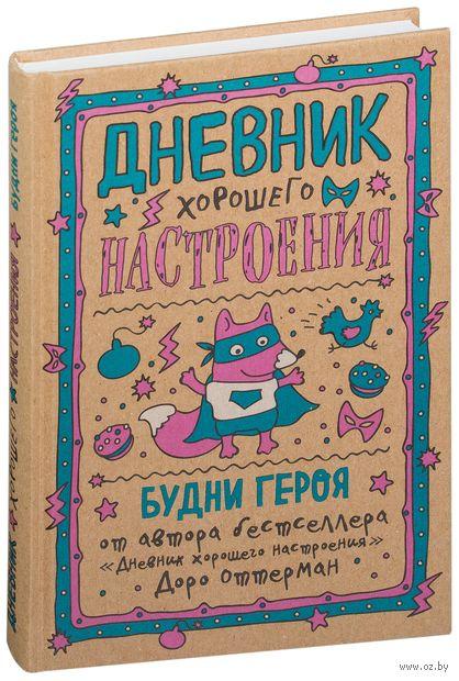Дневник хорошего настроения. Будни героя — фото, картинка