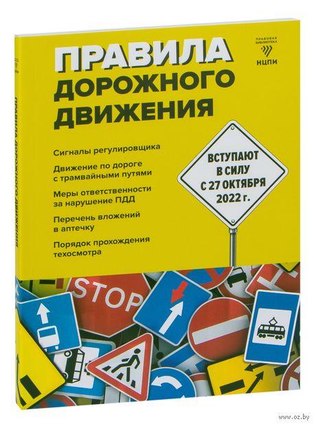 Правила дорожного движения и меры ответственности за их нарушение — фото, картинка