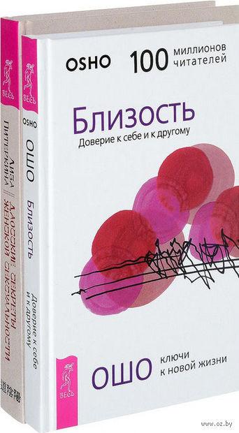 Даосские секреты женской сексуальности. Близость (комплект из 2-х книг) — фото, картинка