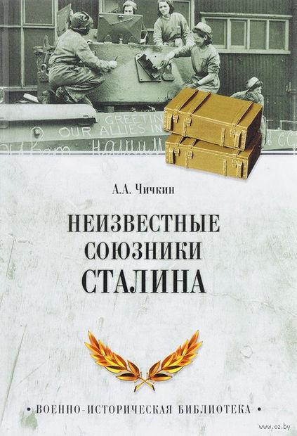 Неизвестные союзники Сталина. 1940-1945 гг. — фото, картинка