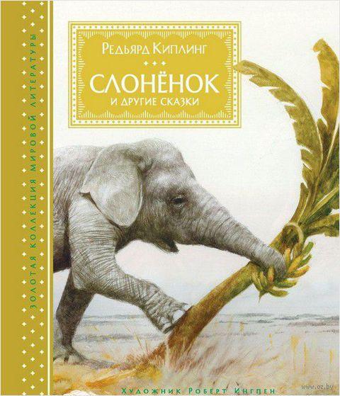 Слонёнок и другие сказки — фото, картинка