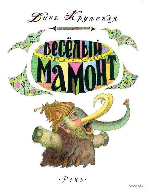 Веселый мамонт — фото, картинка