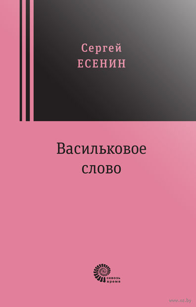 Васильковое слово — фото, картинка