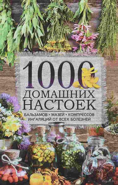1000 домашних настоек, бальзамов, мазей, компрессов, ингаляций от всех болезней — фото, картинка