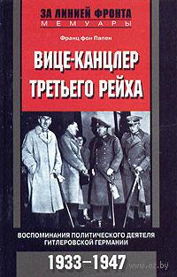 Вице-канцлер Третьего рейха. Воспоминания политического деятеля гитлеровской Германии. 1933-1947 — фото, картинка