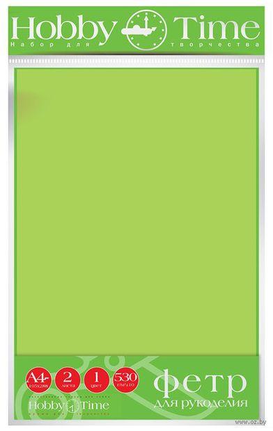 Фетр (19,5х28,8 см; салатовый; 2 листа) — фото, картинка
