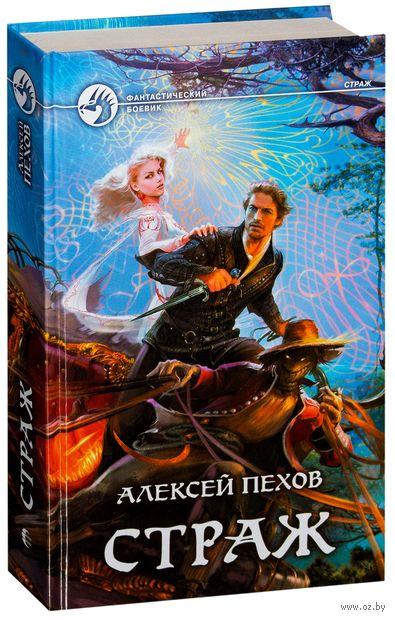 Страж. Алексей Пехов