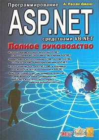 Программирование ASP.NET средствами VB.NET. Полное руководство. Томас Рассел