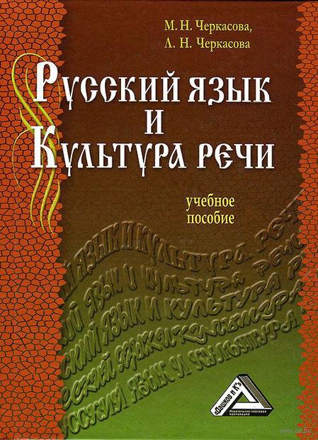 Русский язык и культура речи. Любовь Черкасова, Марина Черкасова