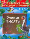 Учимся писать. 5-6 лет. Валентина Дмитриева