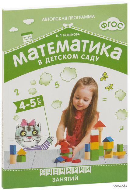 Математика в детском саду. Сценарии занятий c детьми 4-5 лет. Валентина Новикова