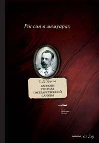 Записки. Три года государственной службы. Сергей Урусов