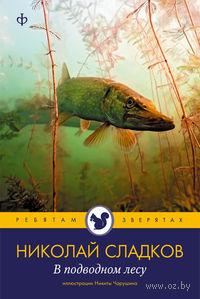 В подводном лесу. Николай Сладков