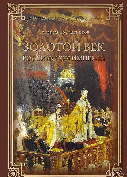 Золотой век Российской империи — фото, картинка