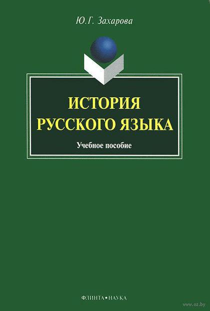 История русского языка. Юлия Захарова
